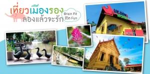 'สมอง Fit ชีวิต Fun' ทริปท่องเที่ยวเชิงสุขภาพ